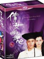 Jaquette A Chinese Ghost Story Series Boxset