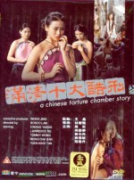Jaquette A CHINESE TORTURE CHAMBER STORY