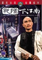 Jaquette Adventures of Emperor Chien Lung, The