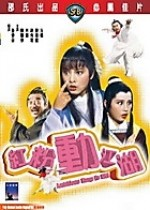 Jaquette Ambitious Kung Fu Girl