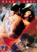 Jaquette AMOROUS LOTUS PAN, THE