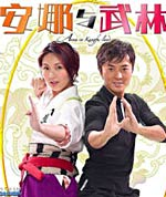 Jaquette ANNA IN KUNG FU LAND (DTS)