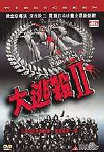 Jaquette BATTLE ROYALE 2 (DTS 2DISC)