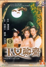 Jaquette Chinese Erotic Ghost Story