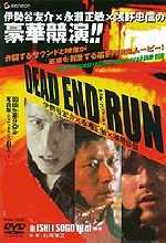 Jaquette DEAD END RUN EPUISE/OUT OF PRINT