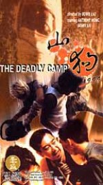Jaquette DEADLY CAMP EPUISE/OUT OF PRINT