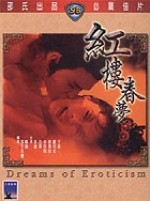 Jaquette Dreams of Eroticism EPUISE/OUT OF PRINT
