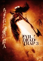 Jaquette Evil Dead Trap 3 (Big hardbox Cover B)