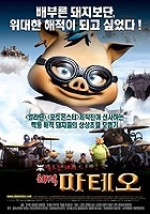 Jaquette Great Pig Pirate Mateo