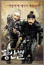 Jaquette HWANG SAN BEOL AKA BATTLE AT HWANG SAN (2 DISC DTS)