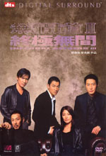 Jaquette INFERNAL AFFAIRS 3