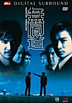 Jaquette INFERNAL AFFAIRS (THE COMPLETE TRILOGY SE PACK)