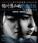 Jaquette Japanese Horror Anthology 3 : Shivering Horror