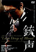 Jaquette JUUSEI (LAST DROP OF BLOOD)