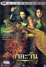 Jaquette Krai Thong 2 EPUISE/OUT OF PRINT
