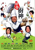 Jaquette Kung Fu Chefs