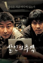 Jaquette MEMORIES OF MURDER (SPECIAL EDITION)