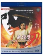 Jaquette New One Armed Swordsman The (Shaw Brothers)