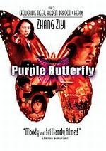Jaquette PURPLE BUTTERFLY