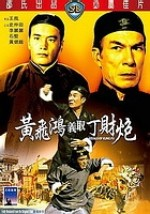 Jaquette Rivals of Kung Fu EPUISE/OUT OF PRINT