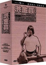Jaquette Sammo Hung Action Collection