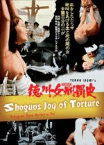 Jaquette Shoguns Joy of Torture