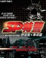 Jaquette SP The Motion Picture I+II