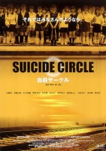Jaquette SUICIDE CLUB (UNRATED)
