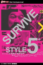 Jaquette SURVIVE STYLE 5+ COLLECTOR BOX