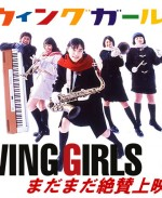 Jaquette SWING GIRLS SPECIAL EDITION
