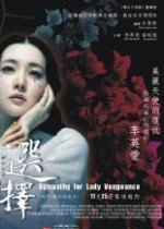 Jaquette Sympathy For Lady Vengeance
