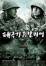 Jaquette TAE GUK GI THE BROTHERHOOD OF WAR ET SHIRI