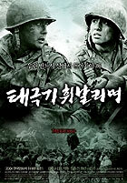 Jaquette TAEGUKGI DIRECTOR COLLECTOR'S EDITION