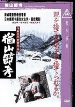 Jaquette The Ballad Of Narayama