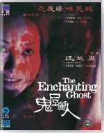 Jaquette The Enchanting Ghost (bluray)