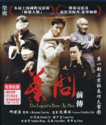 Jaquette The Legend Is Born - Ip Man