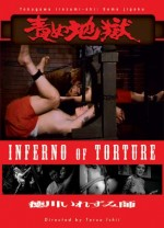 Jaquette Tokugawa 2 Inferno of Torture EPUISE/OUTOF PRINT