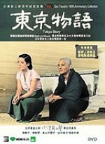 Jaquette Tokyo Story