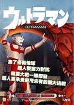 Jaquette Ultraman The Alien Invasion