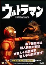 Jaquette Ultraman The Battle For earth