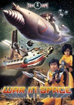 Jaquette War in Space EPUISE/OUT OF PRINT