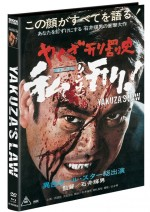 Jaquette Yakuza's Law (Blu-Ray+DVD) - Cover D
