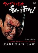 Jaquette YAKUZA'S LAW LYNCHING EPUISE/OUT OF PRINT