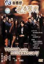 Jaquette YOUNG AND DANGEROUS V