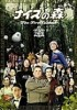 Pochette funky forest : the first contact - DVD  Zone 2