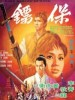 Pochette HAVE SWORD WILL TRAVEL - DVD  Zone 3
