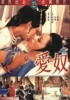 Pochette INTIMATE CONFESSIONS OF A CHINESE COURTESAN EPUISE/OUT OF PRINT - DVD  Zone 3