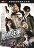Pochette NEW POLICE STORY - DVD  Toutes zones